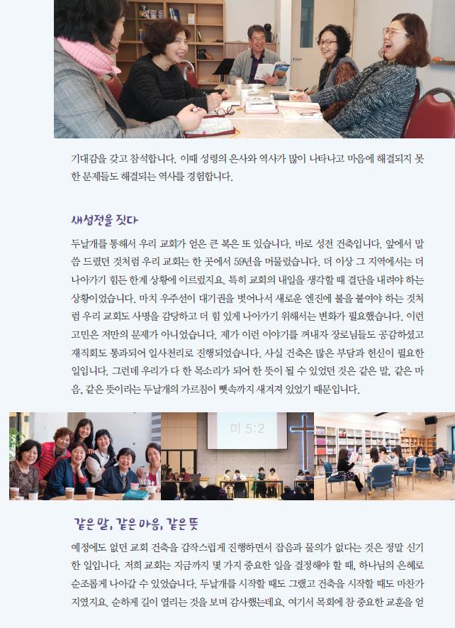 건강한교회이야기-새성동교회5