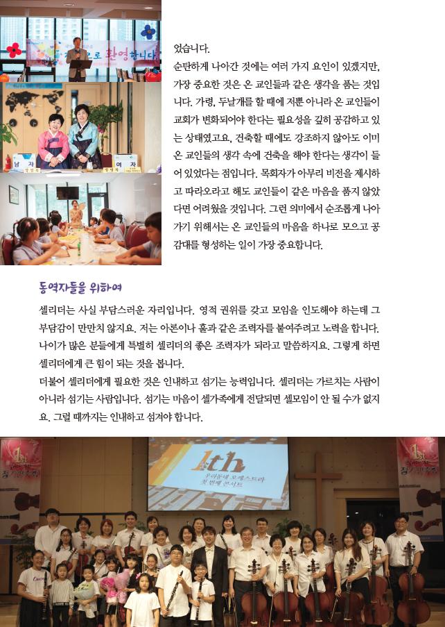 건강한교회이야기-새성동교회6