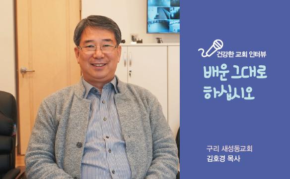 건강한교회인터뷰-새성동교회_김호경목사-섬네일