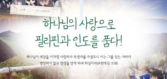 선교-2019두날개겨울아웃리치-섬네일