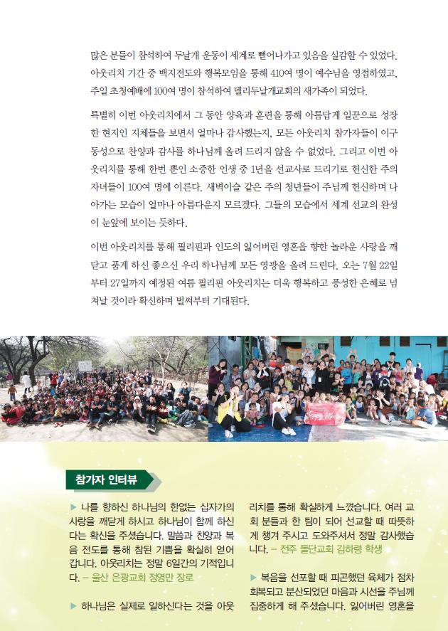 선교-2019두날개겨울아웃리치2