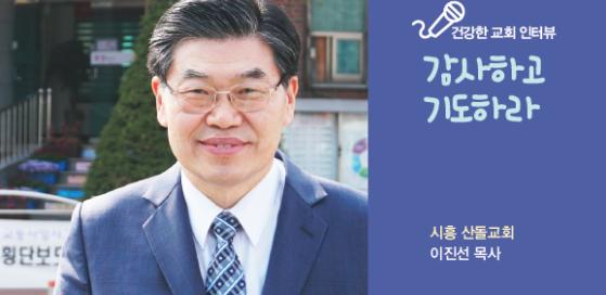 건강한교회인터뷰-감사하고기도하라-섬네일
