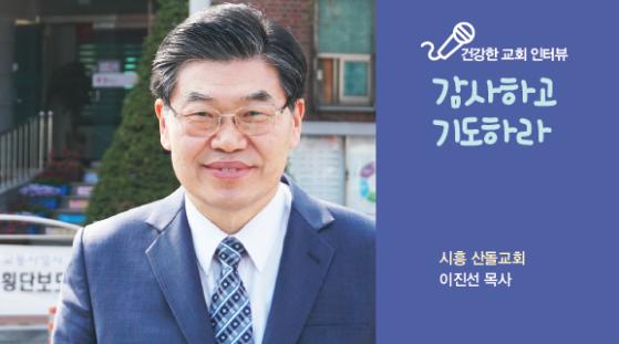 감사하고 기도하라 – 시흥 산돌교회 이진선 목사