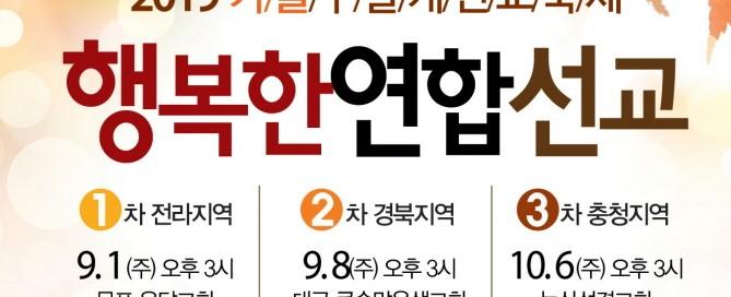 190818-2019가을두날개선교축제_행복한연합선교-섬네일