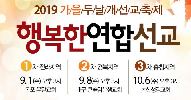 2019 가을 두날개 선교축제 행복한 연합선교