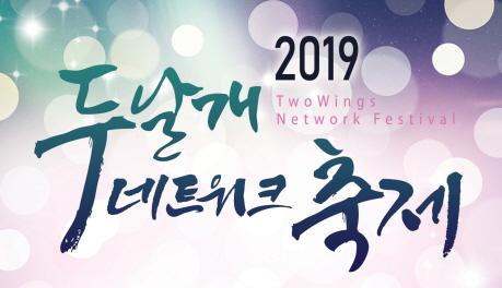 2019 두날개 네트워크 축제