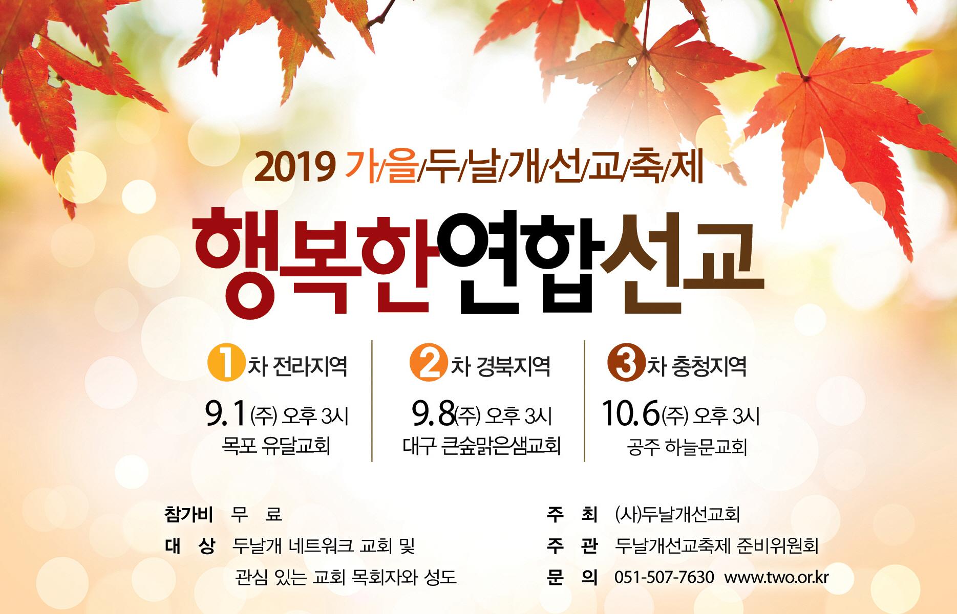 190901-2019가을두날개선교축제_행복한연합선교-2.jpg