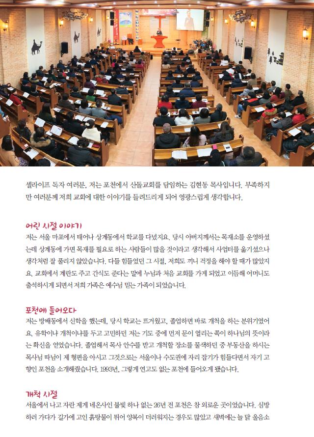 포천산돌교회2