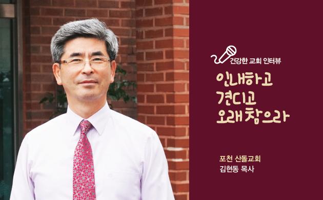 포천산돌교회_김현동목사 섬네일