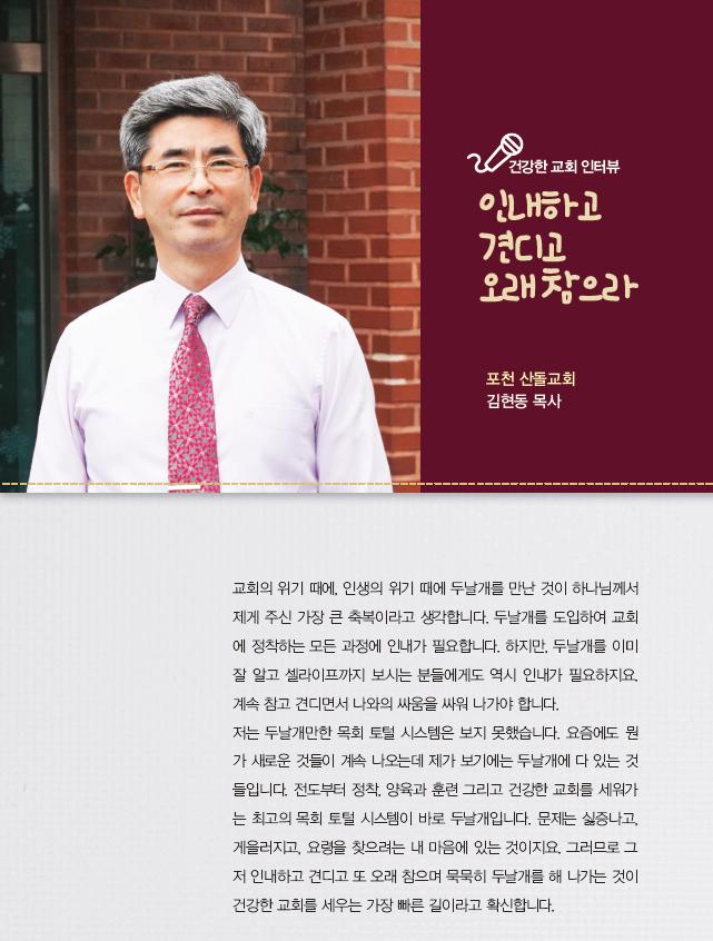 포천산돌교회_김현동목사