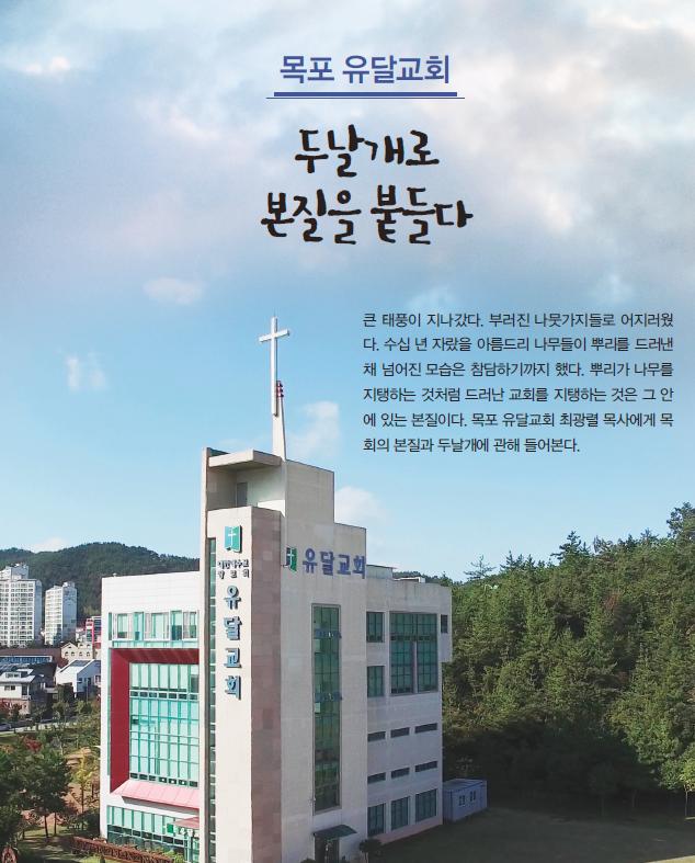 건강한교회이야기-목포유달교회-01