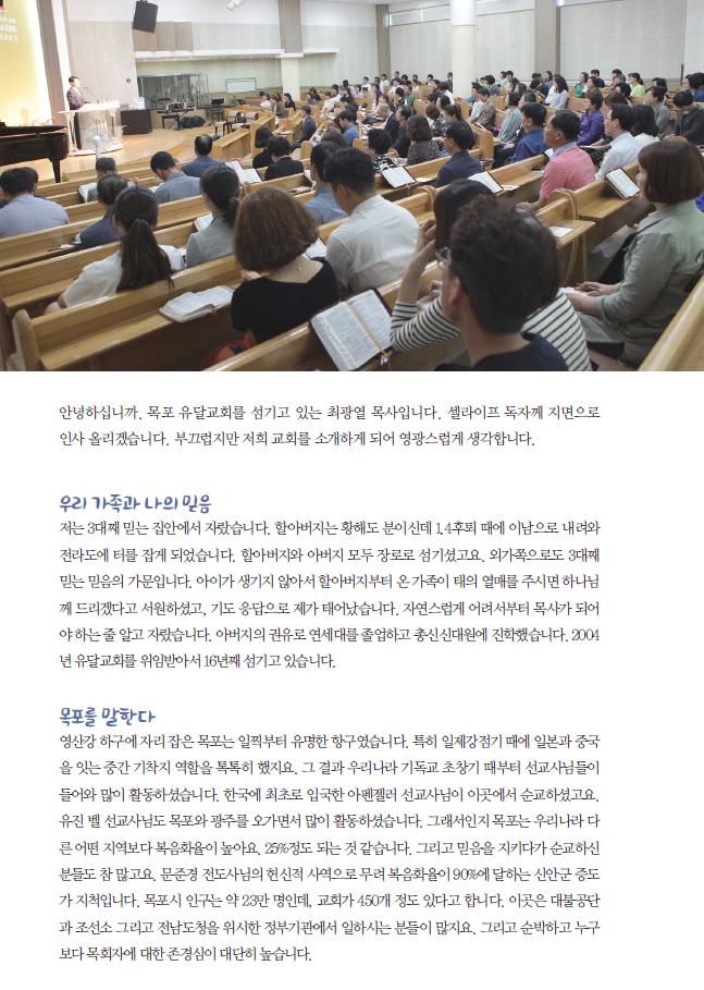 건강한교회이야기-목포유달교회-02
