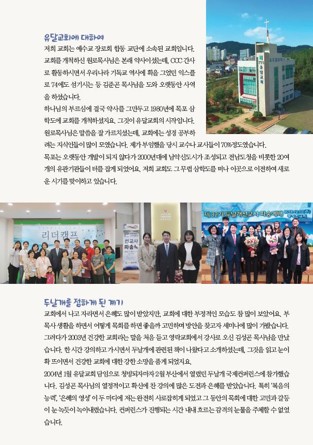 건강한교회이야기-목포유달교회-03