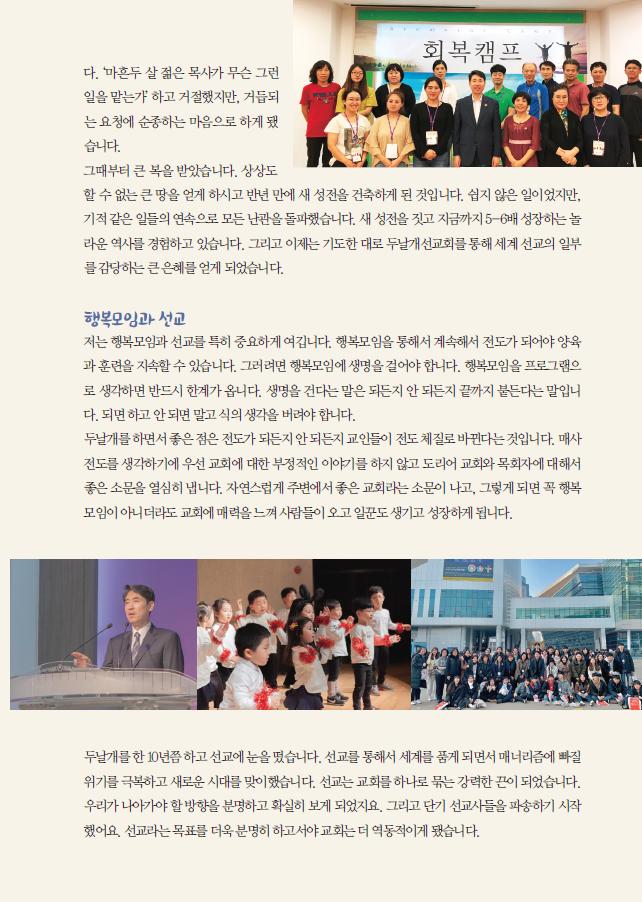 건강한교회이야기-목포유달교회-05