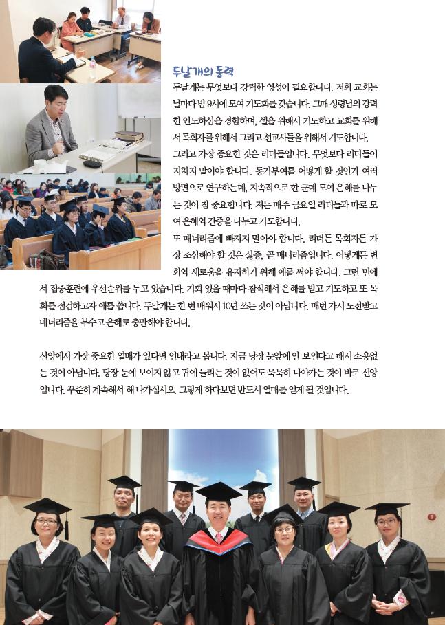 건강한교회이야기-목포유달교회-06
