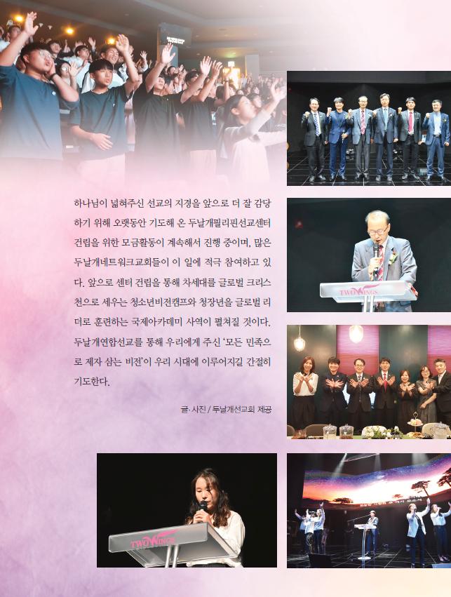 2019가을두날개선교축제-함께하는 기쁨의 연합선교-02PNG