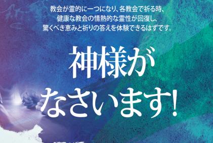 2020 두날개 세이레 기도회 (일본어)