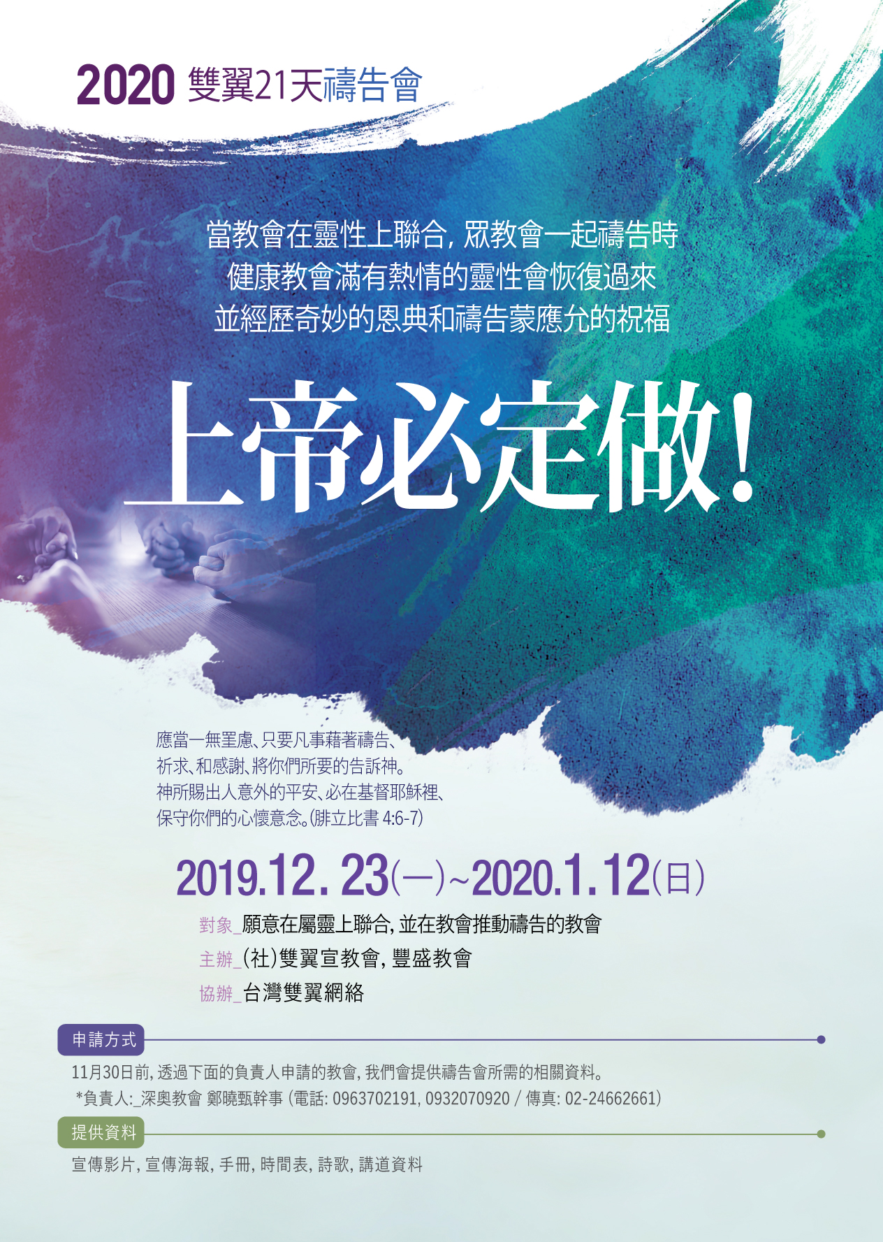 2020세이레-포스터-중국어