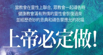 2020 두날개 세이레 기도회 (중국어)