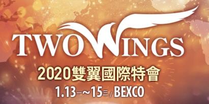 2020두날개국제컨퍼런스 (중국어)