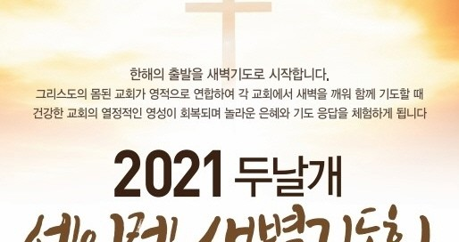 200111-2021세이레-섬네일