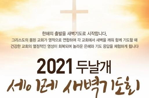 2021 두날개 세이레 새벽기도회