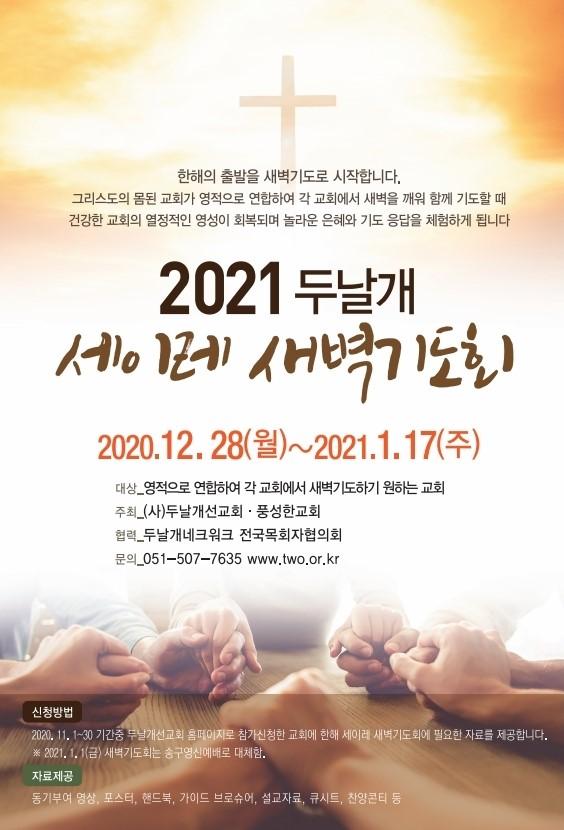 200111-2021세이레