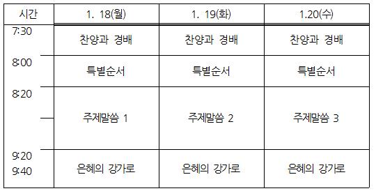 201204-2021컨-일정표2