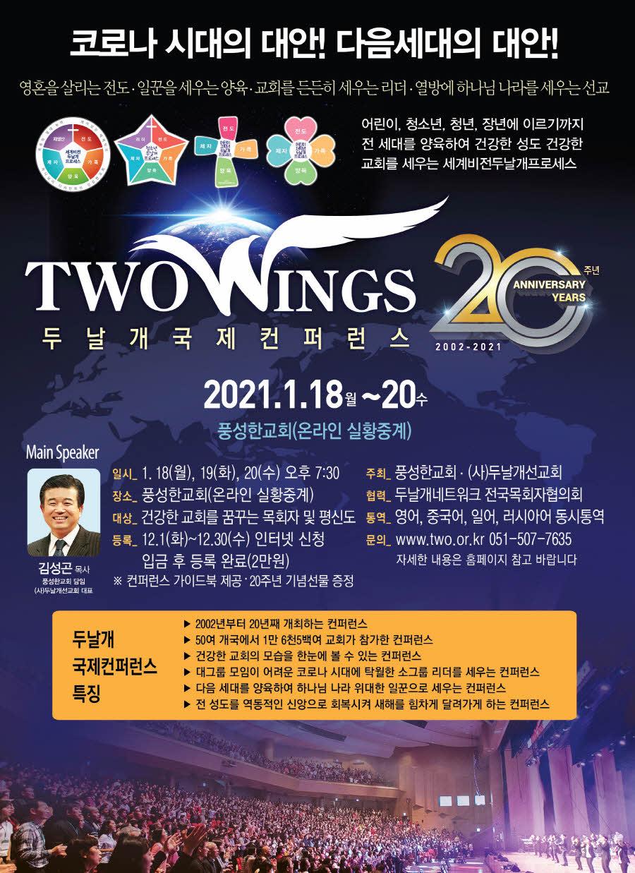 201211-2021 두날개국제컨퍼런스-포스터-s