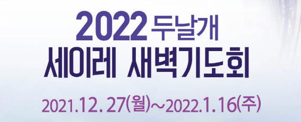 210828-2022두날개 세이레 새벽기도회-섬네일