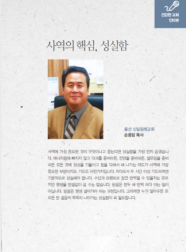 셀3-울산신일침례교회_손용암목사