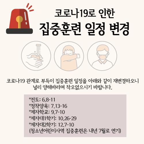 팝업-신종코로나_집훈일정