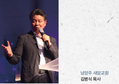 건강한교회이야기 – 그냥 되는 것은 없습니다_남양주 새암교회 김병식 목사
