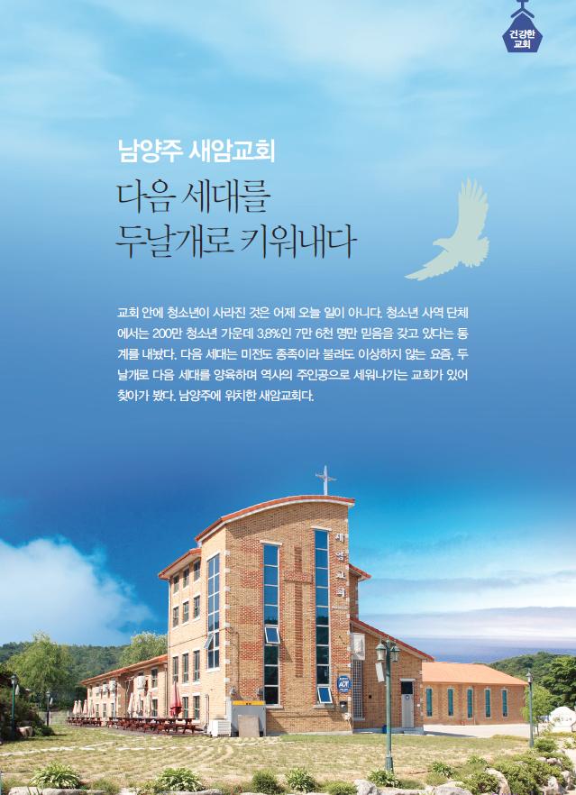 건강한교회이야기-남양주 새암교회_다음세대를 두날개로 키워내다 (1)
