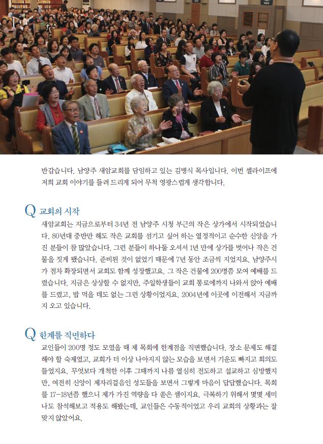 건강한교회이야기-남양주 새암교회_다음세대를 두날개로 키워내다 (2)