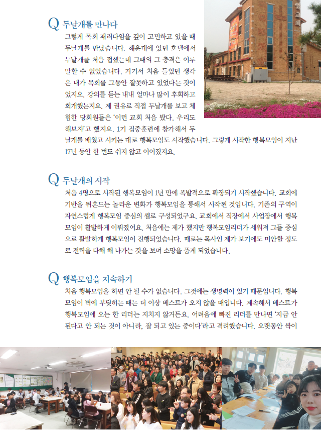 건강한교회이야기-남양주 새암교회_다음세대를 두날개로 키워내다 (3)