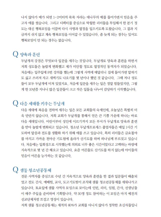 건강한교회이야기-남양주 새암교회_다음세대를 두날개로 키워내다 (4)