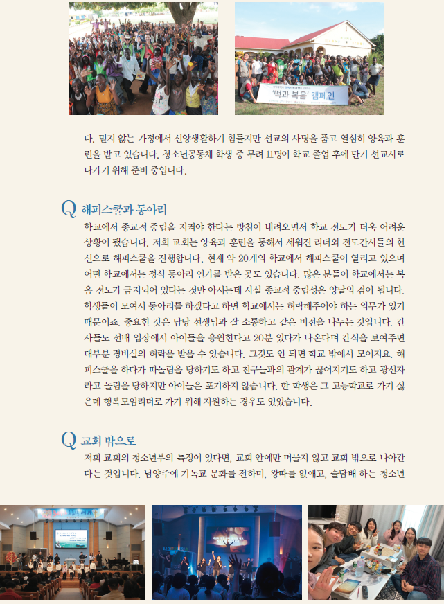 건강한교회이야기-남양주 새암교회_다음세대를 두날개로 키워내다 (5)