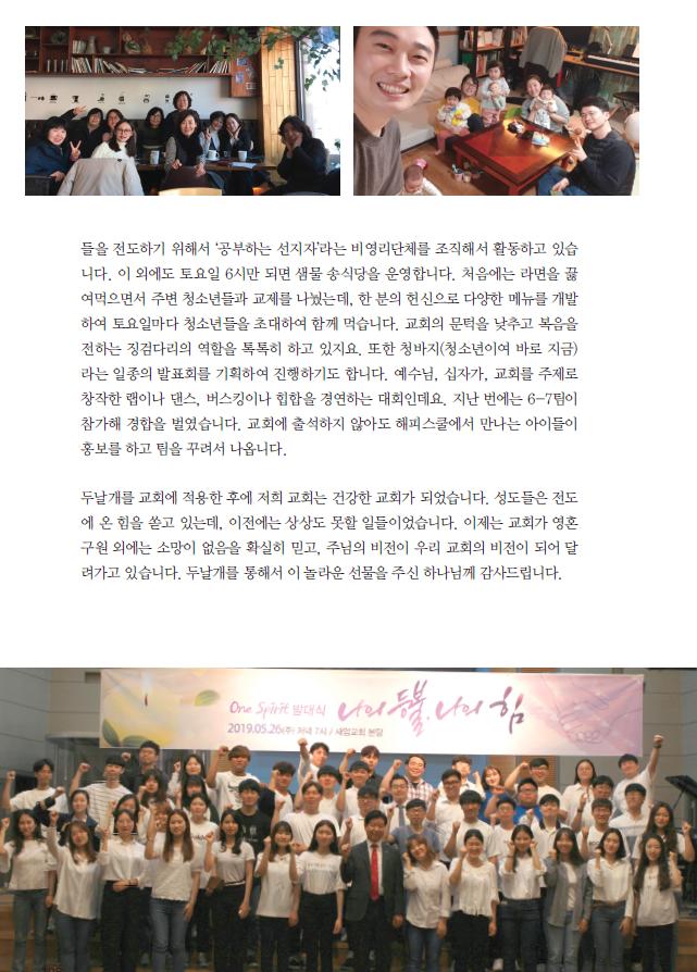건강한교회이야기-남양주 새암교회_다음세대를 두날개로 키워내다 (6)