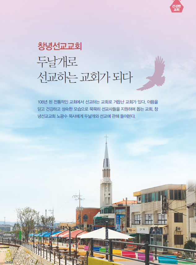 건강한교회이야기-청년선교교회 (1)