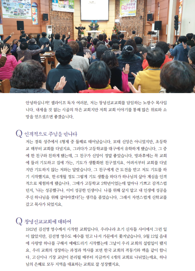 건강한교회이야기-청년선교교회 (2)