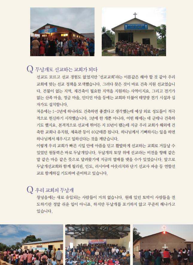 건강한교회이야기-청년선교교회 (5)