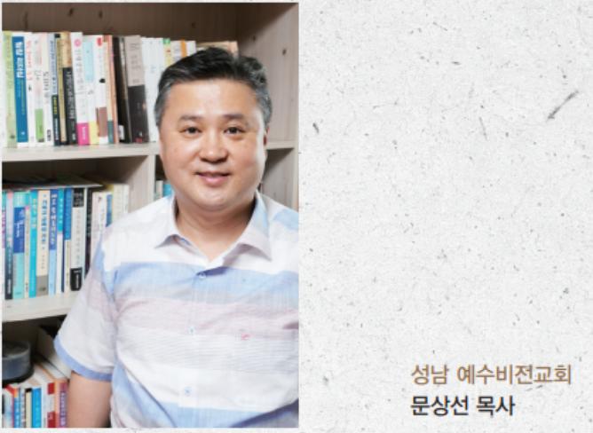 성남 예수비전교회 – 문상선 목사