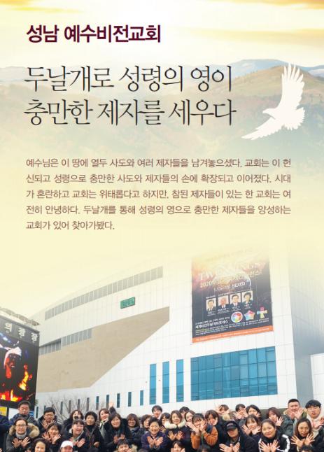 성남예수비전교회 섬네일