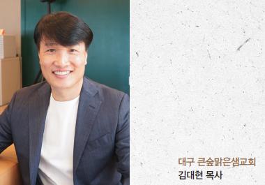 대구 큰숲맑은교회 김대현 목사 – 인품과 성품이 중요합니다