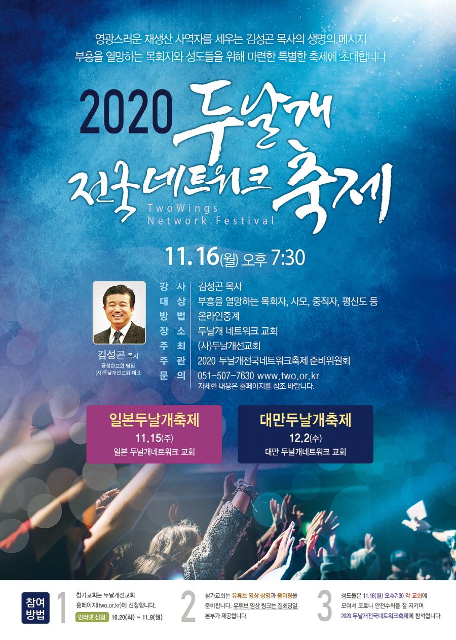 201023-2020넷축 포스터