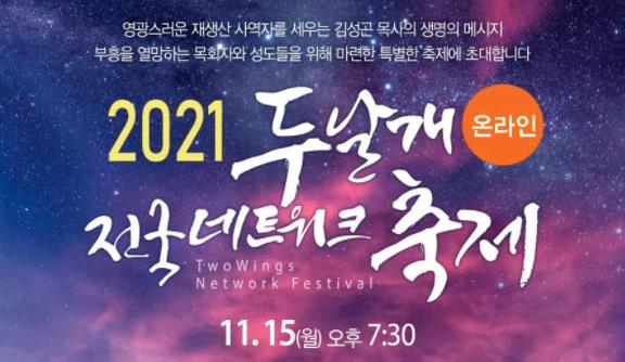 2020 두날개네트워크 축제