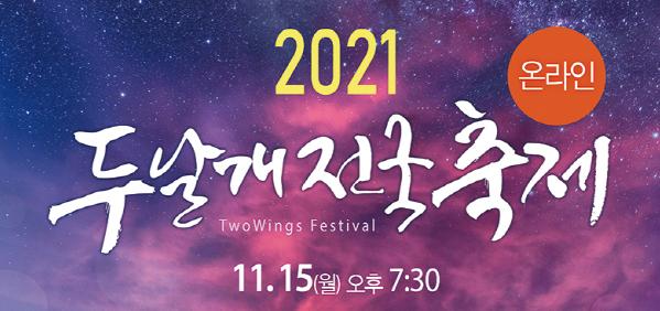 211001-2021두날개전국축제-섬네일