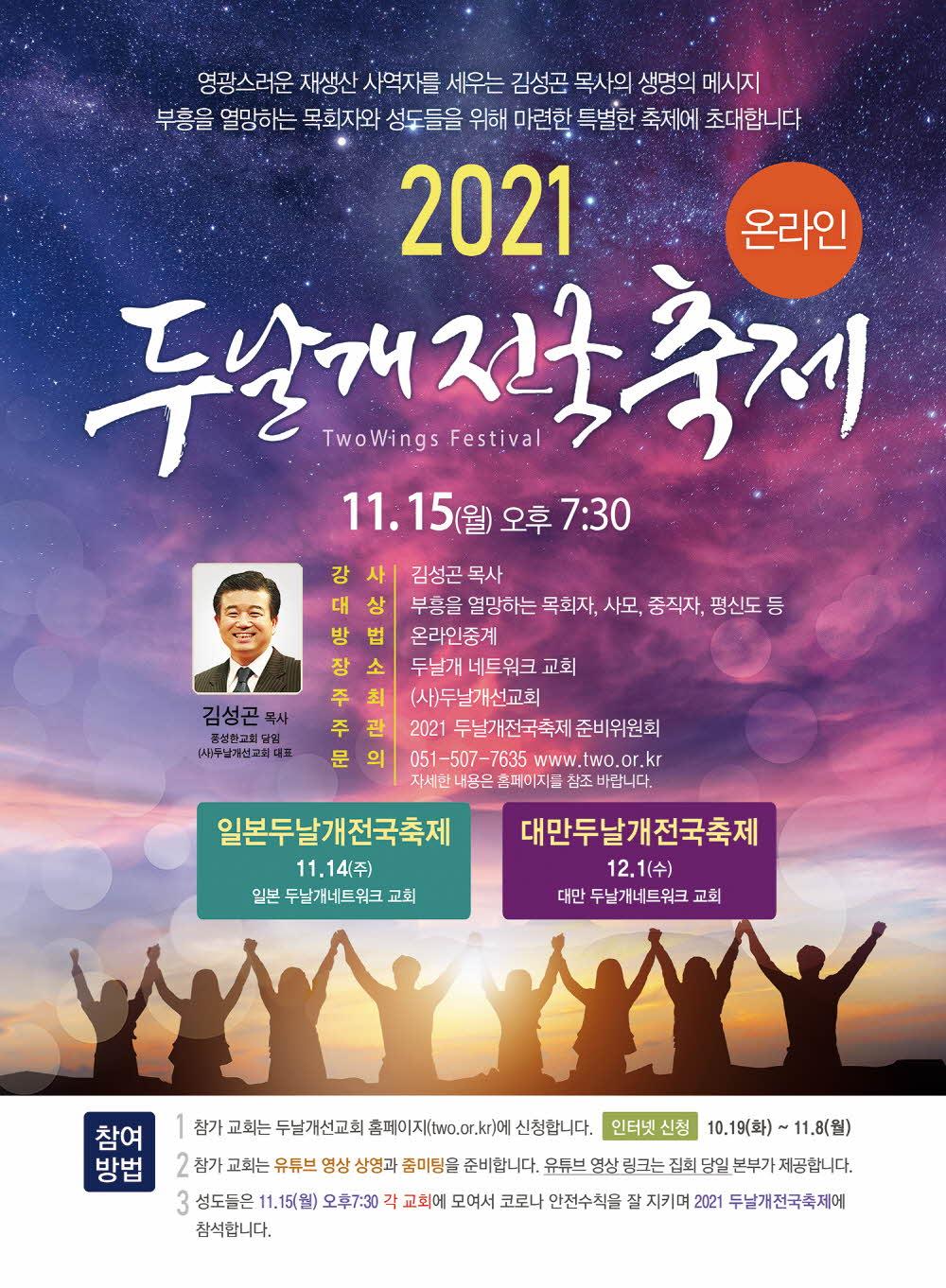 211008-2021두날개전국축제-포스터-s
