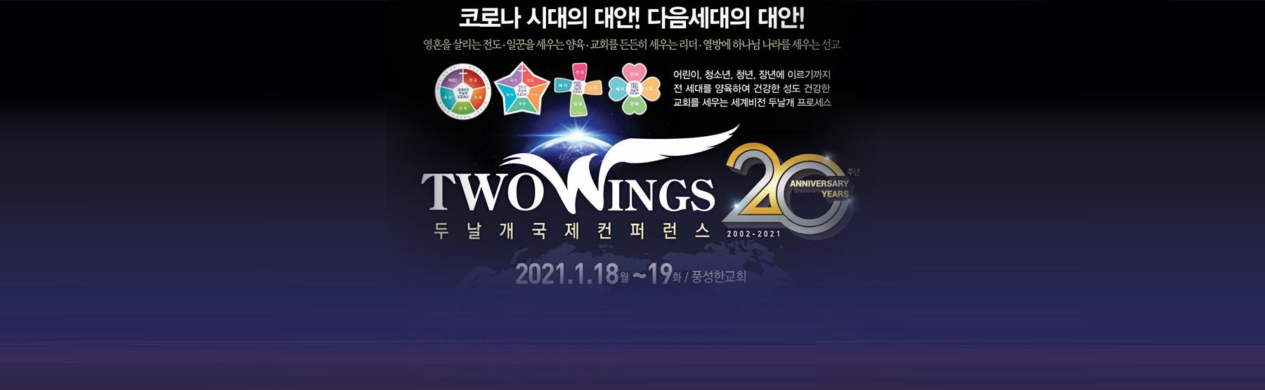 two-mbs-2021두날개국제컨퍼런스-201125